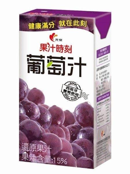 【免運直送】光泉果汁時刻葡萄汁-鋁箔包300ml(24入/箱)*1箱【合迷雅好物超級商城】