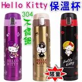限量正版Hello Kitty保溫杯 304不鏽鋼彈跳保溫瓶(300ml)-艾發現