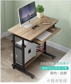 電腦桌 移動電腦臺式桌家用簡易小桌子臥室床邊桌簡約可升降懶人學習書桌 快速出貨YYJ
