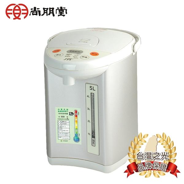 【尚朋堂】5L電熱水瓶SP-650LI