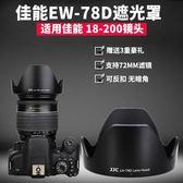 JJC佳能EW-78D配件單眼70D 80D 60D 760D鏡頭18-200遮光罩 72mm 3c優購