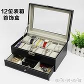 首飾收納盒手錶盒子眼鏡盒飾品收納化妝品收納盒耳環項錬展示 晴天時尚