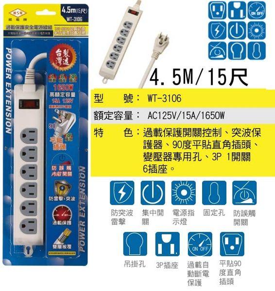 ※亮點OA文具館※威電 3孔1開6插電腦延長線 15A 15尺 (WT-3106-15)