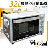 超下殺【惠而浦Whirlpool】32L雙溫控旋風烤箱 WTO320DB