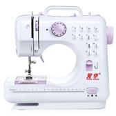 交換禮物縫紉機 縫紉機家用電動多功慧迷你臺式小型縫紉機鎖邊吃厚腳踏縫紉機衣車LX