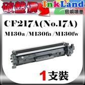 HP CF217A(NO.17A) 相容全新碳粉匣 一支【適用】M130fn/M130fw/M130a/M102w