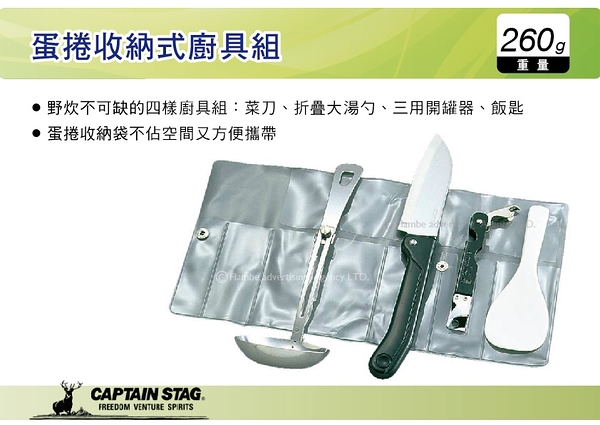 ||MyRack|| 日本CAPTAIN STAG 鹿牌 蛋捲收納式廚具組 飯勺.菜刀.湯匙.開罐器 M-8460