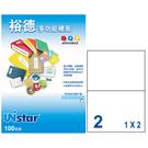 【52】裕德 US4282 多功能白色標籤2格(210x148mm) 100入/盒