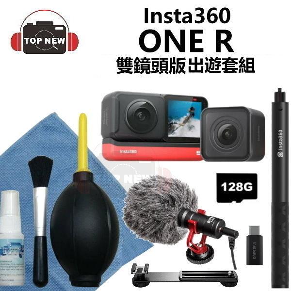 Insta360 影石 運動型相機 ONE R 雙鏡頭版 出遊套組 運動 攝影機 防水 公司貨