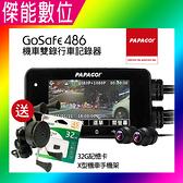PAPAGO GOSAFE 486【贈32G+手機支架】雙鏡頭機車行車紀錄器 1080P TS碼 WIFI 另飛樂 M1 PLUS