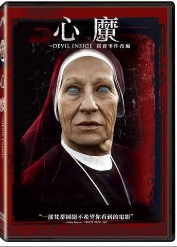 心魔 DVD The Devil Inside天使戰記費爾南達安德拉德 賽門奎特曼 (音樂影片購)