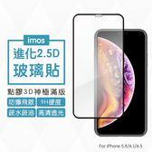 iMos iPhone X Xs XR Xs Max 2.5D 進化 神極 滿版 玻璃保護貼 美國康寧 防爆 防刮 9H硬度 5.8 6.5 6.1