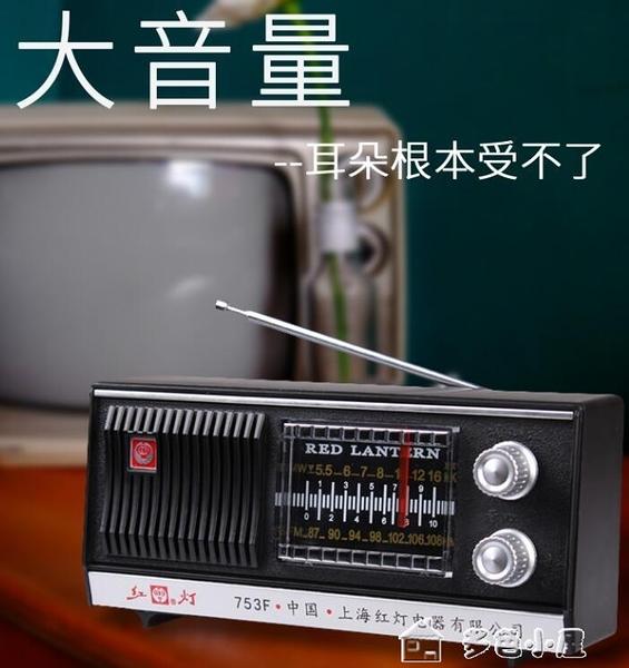 收音機上海紅燈牌753收音機老人台式仿古便攜式半導體收藏復古老式 多色小屋