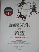 【書寶二手書T1/心理_GC7】蛤蟆先生的希望:TA諮商童話版_羅伯.狄保德