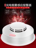 煙霧報警器 消防專用3C認證家用室內有無線獨立式火災探測報警器 莎瓦迪卡