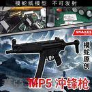 聖誕元旦鉅惠 MP5沖鋒槍 3D紙模型立體拼圖