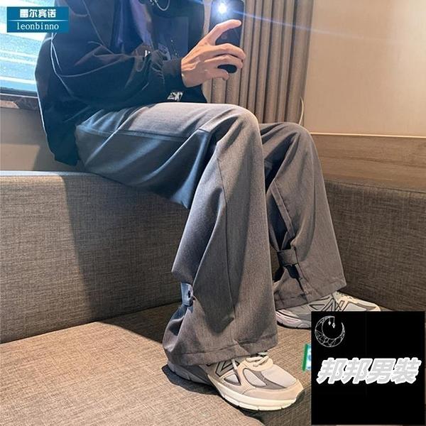 墜感拖地小西褲男寬版vibe高街紐扣闊腿休閒褲大碼韓版子男西裝褲品牌【邦邦男裝】