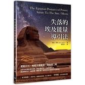 失落的埃及能量導引法:禮敬日月,吸收天地能量,開啟第三眼