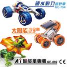 【寶工 ProsKit 科學玩具】AI智能傘蜥蜴+鹽水動力越野車+太陽能小金剛 GE-892+GE-754+GE-681