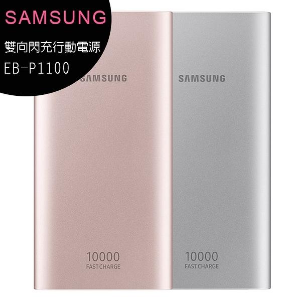 SAMSUNG雙向閃電快充TYPE-C行動電源EB-P1100(10000mAh)◆送iPhone iOS/Micro二合一充電傳輸線
