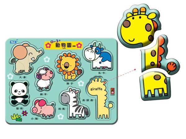台灣製造/ 0~3歲動物園拼板/益智玩具/ EMMA商城