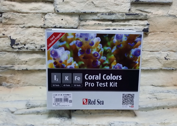 【西高地水族坊】以色列Red Sea 紅海 碘.鉀.鐵珊瑚增艷測試組