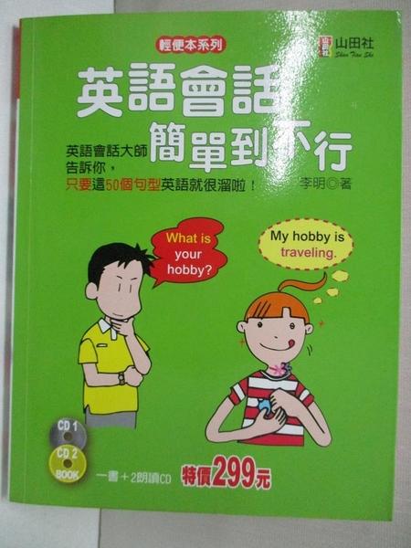 【書寶二手書T1/語言學習_COY】英語會話簡單到不行(2CD)_李明