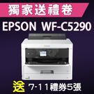 【獨家加碼送500元7-11禮券】EPSON WorkForce Pro WF-C5290 高速商用噴印表機 /適用 T949100/T949200/T949300/T949400
