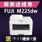 【獨家加碼送100元7-11禮券】Fujixerox DocuPrint M225dw 黑白無線雷射複合機 /適用 CT202330/CT202329
