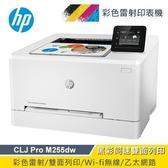 【HP 惠普】Color LaserJet Pro M255dw 彩色雷射印表機 【加碼贈真無線藍芽耳機】