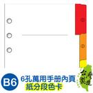 珠友 BC-83211 B6/32K  6孔滑動夾/萬用手冊(紙分段色卡)