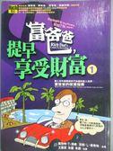【書寶二手書T7/投資_MPU】富爸爸,提早享受財富1_羅勃特. T.清崎