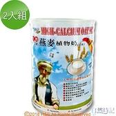 【南紡購物中心】【自然時記】生機高鈣燕麥植物奶(850g/罐)2入組