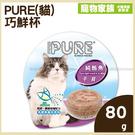 寵物家族*-PURE(貓)巧鮮杯(純鮪魚+干貝)80g