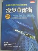 【書寶二手書T5/股票_LPY】漫步華爾街-超越股市漲跌的成功投資策略_墨基爾