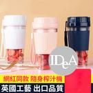 IDEA 多功能隨行杯果汁機 副食品調理機 運動 露營 綠拿鐵 電動果汁機 USB充電式
