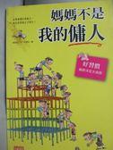 【書寶二手書T2/兒童文學_WEU】媽媽不是我的傭人-好習慣_韓昌旭