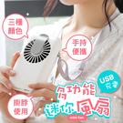 多功能 USB充電迷你風扇 附掛繩 手持風扇 隨身風扇 迷你風扇 小風扇 電風扇 Ubereats foodpanda