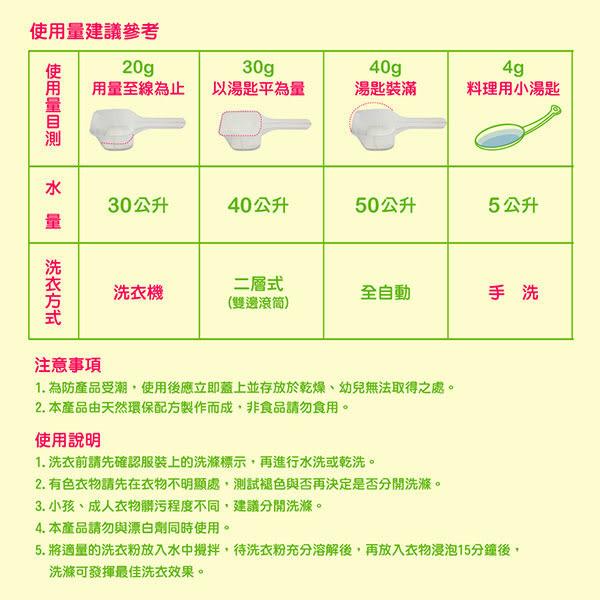 【愛的世界】寶貝酵素洗衣粉1.2kg*12盒/箱-台灣製- ★用品推薦