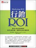 (二手書)行銷ROI:運用行銷投資報酬率,提高企劃活動、顧客與企業的獲利率