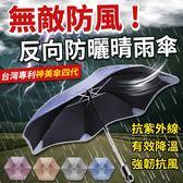【AF352】 【十級防風設計-台灣專利認證】 神美傘四代 公司貨附發票 防風反向紐西蘭傘