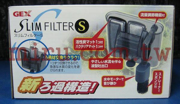 【西高地水族坊】日本GEX五味薄型外掛過濾-S
