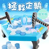 拯救企鵝破冰益智遊戲 大號 兒童益智遊戲 親子 互動玩具 桌遊 企鵝敲冰塊