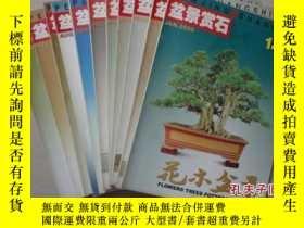 二手書博民逛書店盆景賞石罕見花木盆景(2005年1-12少5)B版11本 八品Y