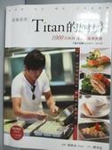 【書寶二手書T6/餐飲_QNX】Titan的廚房_Titan張秋永、Ling譚聿芯
