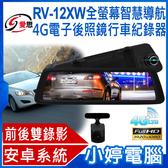 贈ISV720網路攝影機全新 IS愛思 RV-12XW 4G全螢幕智慧導航電子後照鏡行車紀錄器【免運+3期零利率】