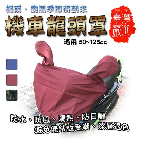 金德恩 台灣製造 機車專用龍頭雨衣50cc-125cc適用/附收納袋/防護罩/防塵套 - 藍/綠/迷彩綠三色可選