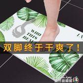 硅藻泥腳墊浴室防滑墊衛生間門地墊硅藻土吸水速干衛浴墊子地毯 WD魔方數碼館