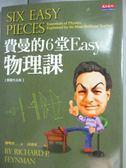 【書寶二手書T6/科學_HOL】費曼的6堂Easy物理課_Richard P. Feynman