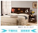 《固的家具GOOD》602-3-AF 凱特胡桃5尺床頭
